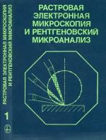 Растровая электронная микроскопия и рентгеновский микроанализ. Книга 1