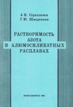 Растворимость азота в алюмосиликатных расплавах