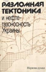 Разломная тектоника и нефтегазоносность Украины