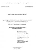 Разработка хроматографических методов определения углеводородных горючих в обьектах окружающей среды Казахстана