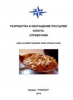 Разработка и обогащение россыпей золота. Справочник (для условий Средней Азии и Казахастана)