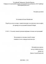 Разработка метода экспресс-оценки начальных геологических запасов нефти (на примере месторождений Западной Сибири)