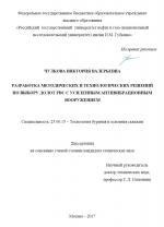 Разработка методических и технических решений по выбору долот PDC с усиленным антивибрационным вооружением