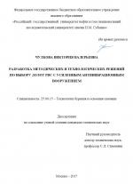 Разработка методических и технологических решений по выбору долот PDC с усиленным антивибрационным вооружением