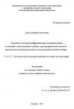 Разработка методики дифференциации континентальных отложений с использованием сиквенс-стратиграфической модели на примере пластов покурской свиты месторождений Западной Сибири