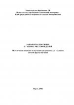 Разработка нефтяных и газовых месторождений