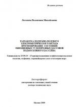 Разработка подземно-полевого электрометрического метода прогнозирования состояния обводненных углепородных массивов Подмосковного бассейна