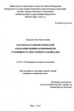 Разработка радиометрической сепарации ценных компонентов сурьмяных руд Восточного Забайкалья