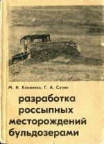 Разработка россыпных месторождений бульдозерами
