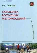 Разработка россыпных месторождений