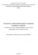 Разработка технологических регламентов буровых растворов
