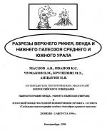 Разрезы верхнего рифея, венда и нижнего палеозоя Среднего и Южного Урала. Путеводитель геологических экскурсий