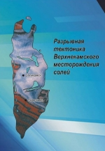 Разрывная тектоника Верхнекамского месторождения солей