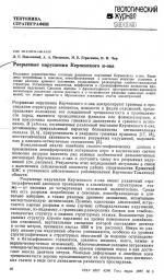 Разрывные нарушения Керченского полуострова