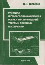 Разведка и геолого-экономическая оценка месторождений твердых полезных ископаемых