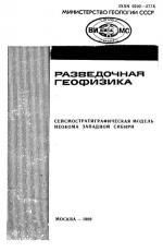 Разведочная геофизика. Выпуск 6. Сейсмостратиграфическая модель неокома Западной Сибири.