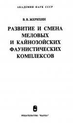 Труды палеонтологического института. Том 165. Развитие и смена меловых и кайнозойских фаунистических комплексов (трахейные и хелицеровые)