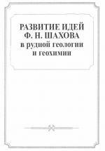Развитие идей Ф.Н. Шахова в рудной геологии и геохимии