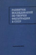 Развитие исследований по теории фильтрации в СССР (1917-1967)