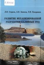 Развитие механизированной разработки калийных руд