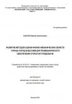 Развитие методов оценки физико-механических свойств горных пород в массиве для геомеханического обеспечения открытой угледобычи