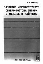 Развитие морфоструктур Северо-Востока Сибири в мезозое и кайнозое