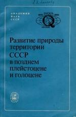 Развитие природы территории СССР в позднем плейстоцене и голоцене