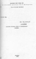 Развитие рельефа Хибин и прихибинской равнины