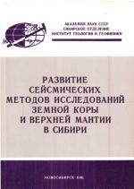 Развитие сейсмических методов исследований Земной коры и верхней мантии в Сибири