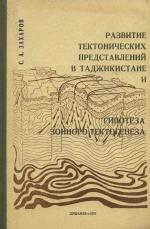 Развитие тектонических представлений в Таджикистане и гипотеза зонного тектогенеза