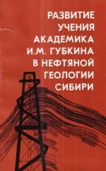 Развитие учения академика И.М.Губкина в нефтяной геологии Сибири