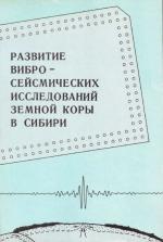 Развитие вибросейсмических исследований земной коры в Сибири. Сборник научных трудов