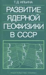 Развитие ядерной геофизики в СССР. 1917-1960 гг