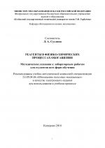 Реагенты в физико-химических процессах обогащения