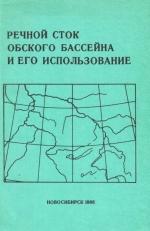 Речной сток Обского бассейна и его использование. Сборник научных трудов