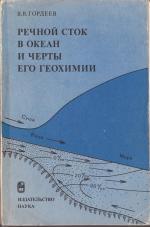 Речной сток в океан и черты его геохимии