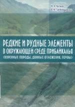 Редкие и рудные элементы в окружающей среде Прибайкалья (коренные породы, донные отложения, почвы)