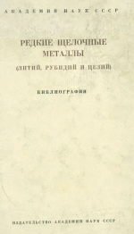 Редкие щелочные металлы (литий, рубидий, цезий). Библиография