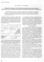 Редкометалльное оруденение в шлировых пегматитах Ингруского массива щелочных гранитов (Западное Забайкалье)