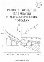 Редкоземельные элементы в магматических породах. Сборник научных трудов