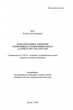 Редкоземельные элементы в природных и техногенных водах Дальнего Востока России