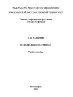 Региональная геофизика. Учебное пособие