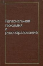 Региональная геохимия и рудообразование