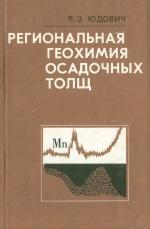 Региональная геохимия осадочных толщ