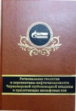 Региональная геология и перспективы нефтегазоносности Черноморской глубоководной впадины и прилегающих шельфовых зон. Части 1 и 2
