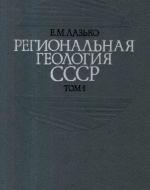 Региональная геология СССР. Том 1. Европейская часть и Кавказ