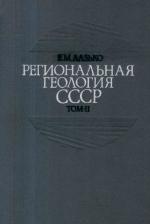 Региональная геология СССР. Том 2. Азиатская часть