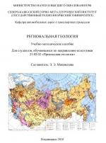 Региональная геология