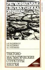 Региональная геотектоника Украины. Тектоно-магматические структуры неогея
