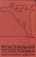Региональная геотектоника. Внеальпийская Европа и западная Азия